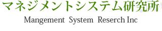 マネジメントシステム研究所