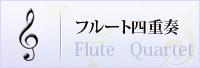 フルート四重奏